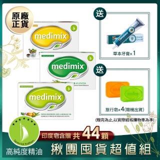 【揪團囤貨組】Medimix印度原廠正貨美肌神皂40入(贈75g旅行皂*2-顏色隨機)