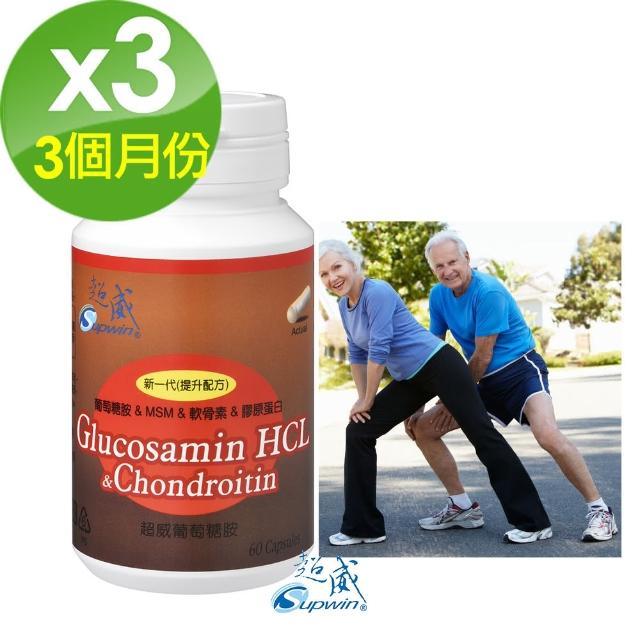 【Supwin 超威】新一代葡萄糖胺MSM+軟骨素(60顆/3瓶組三個月份)