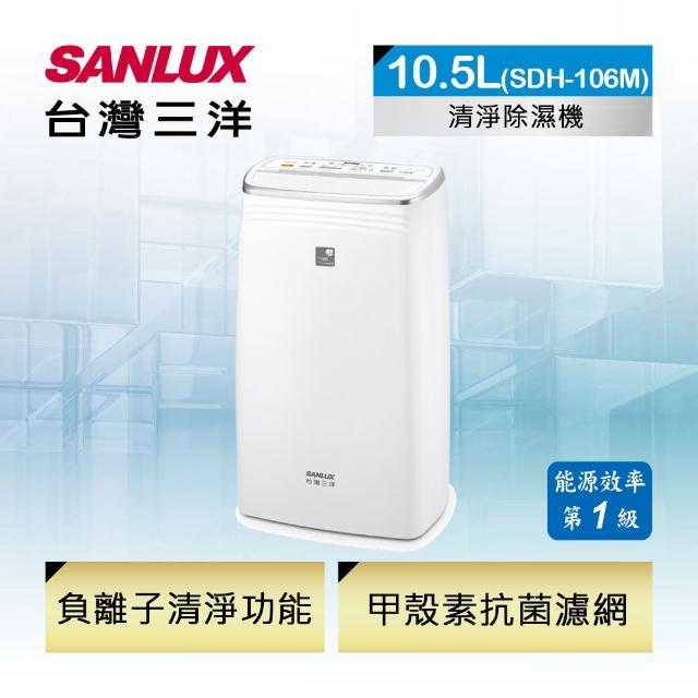 【SANLUX 台灣三洋】10公升除濕機(SDH-106M)