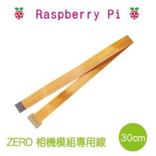 【樹莓派Raspberry Pi】樹莓派 ZERO 相機模組專用線30cm(Zero V1.3 攝像頭專用FFC線)