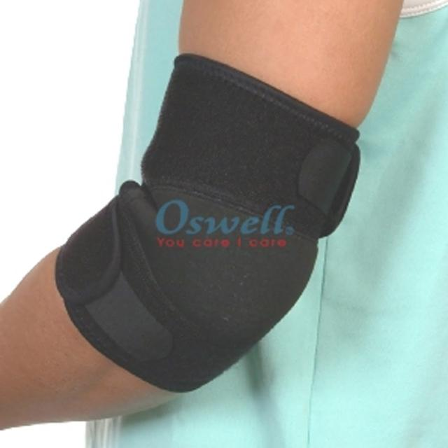 【oswell】O-23竹炭透氣型護肘-可調整式的設計適用範圍較寬(固定肌肉拉傷或韌帶扭傷)