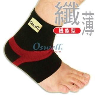 【oswell】U-02薄型護踝(固定肌肉拉傷或韌帶扭傷)