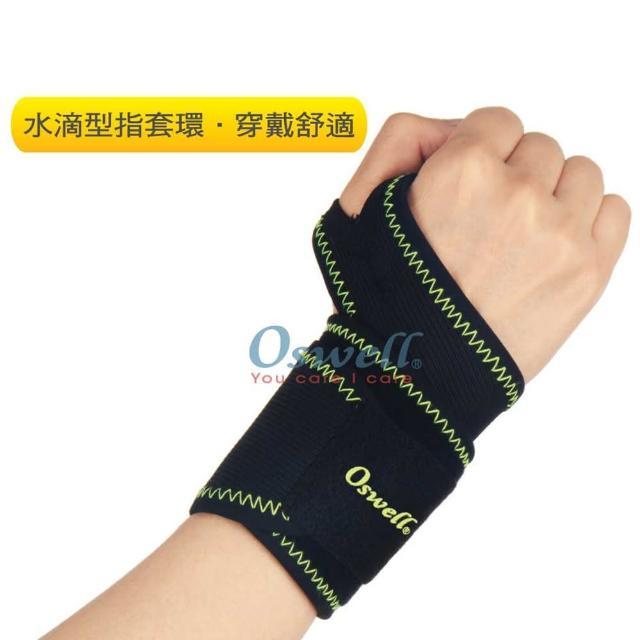 【oswell】R-01調整型護腕-可調整鬆緊(固定肌肉拉傷或韌帶扭傷)