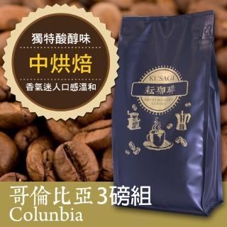 【耘珈琲】哥倫比亞咖啡豆 3磅(450g*3包)