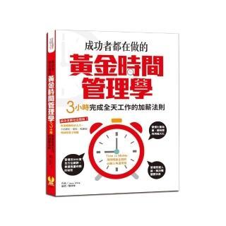 成功者都在做的黃金時間管理學:3小時完成全天工作的加薪法則