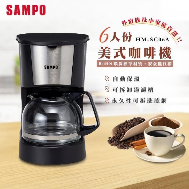 【SAMPO 聲寶】6人份美式咖啡機 HM-SC06A(福利品-限量8台)