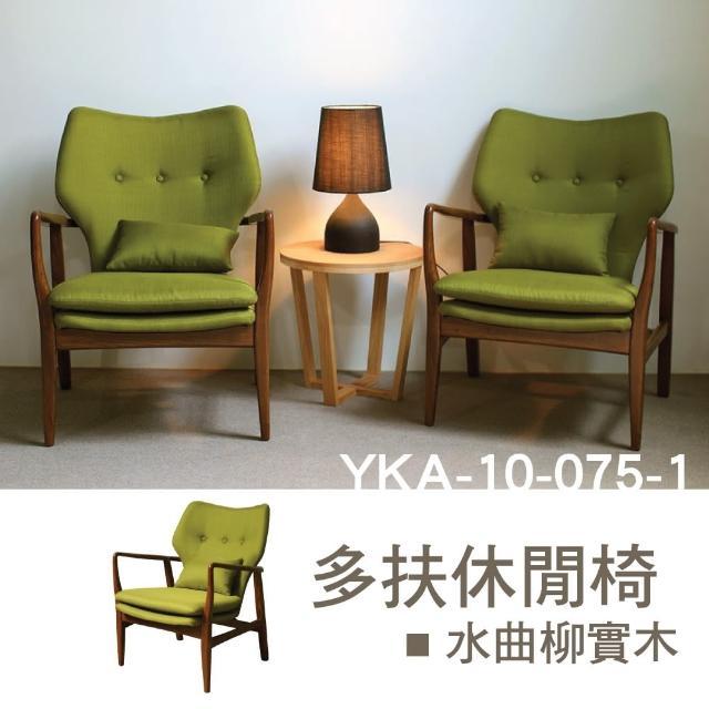 【YOI傢俱】多扶休閒椅 綠色  實木椅腳/洽談椅/單人沙發(YKA-10-075-1)