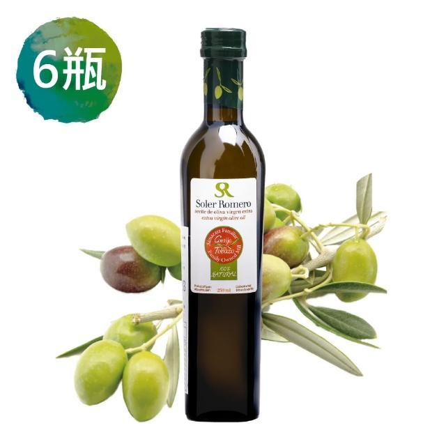 【Soler Romero】莎蘿瑪百年莊園-冷壓初榨橄欖油6瓶(冷壓初榨 平均酸價≦0.15)