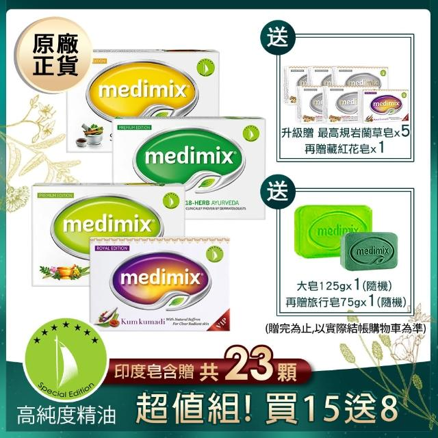 【Medimix】印度原廠藥草精油美肌皂15入(贈藏紅花皂*1)