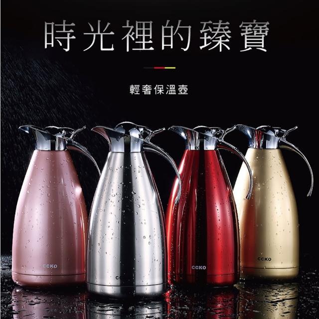 【CCKO】北歐風大容量不銹鋼真空保溫壺(1.5L)