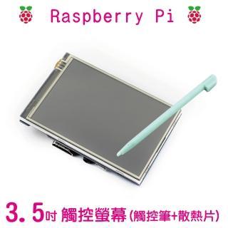 【樹莓派Raspberry Pi】3.5吋觸控螢幕 觸控筆加散熱片(樹莓派 3.5吋電阻屏IPS屏)
