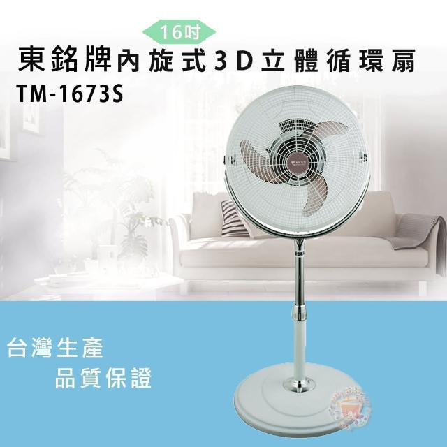【東銘】16吋內旋式3D立體循環扇(TM-1673S)