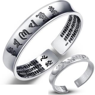 【I-Shine】六字真言-精工立體雕刻佛經心經鍍銀手鐲手環(2色)