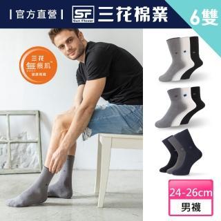 【三花】三花無痕肌休閒襪/運動襪.襪子(買3送3雙組)