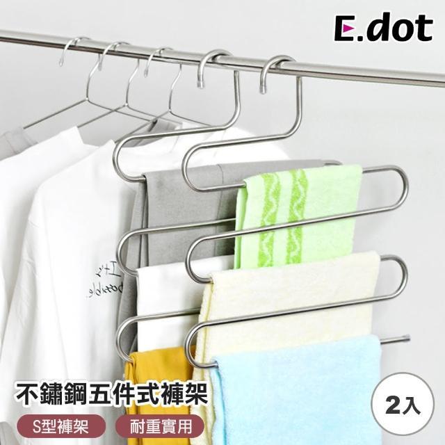 【E.dot】多功能超耐重不鏽鋼五件式褲架-2入