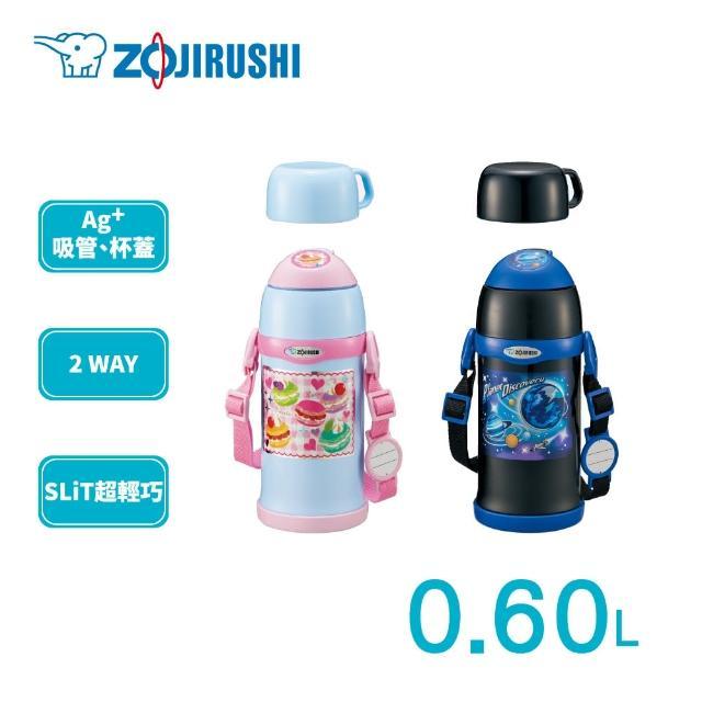 【ZOJIRUSHI 象印】象印*0.6L*童用2WAY不鏽鋼保溫保冷瓶(SC-ZT60)