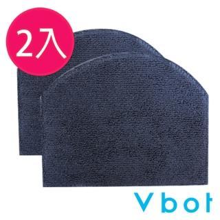 【Vbot】R8 掃地機專用 極淨濕拖拖地布(2入)