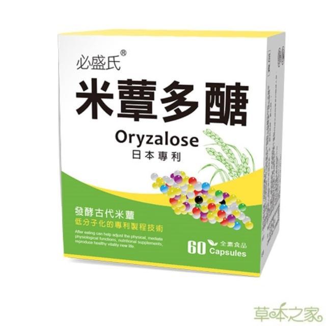 【草本之家】日本專利米蕈多醣60粒X1入(米蕈活性多醣體)