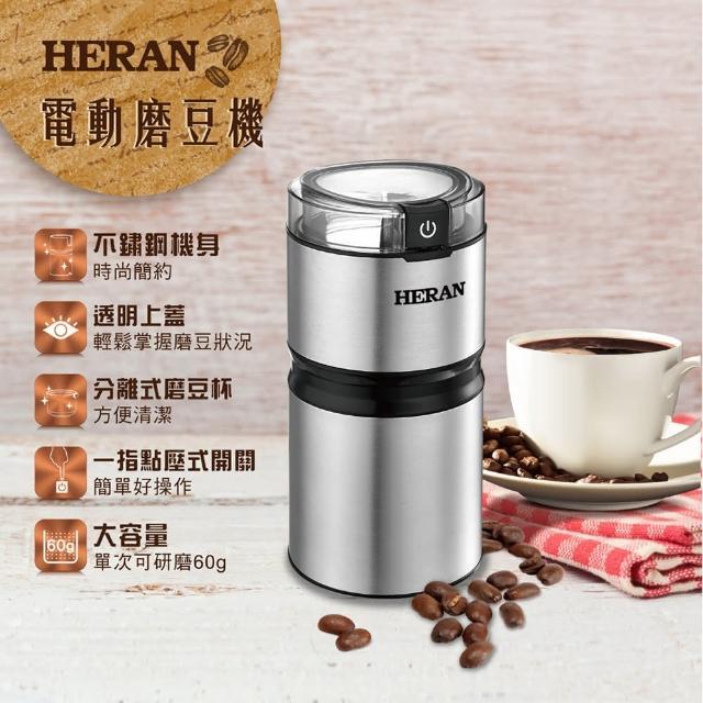 【HERAN 禾聯】不鏽鋼電動磨豆機(HCG-60K1)