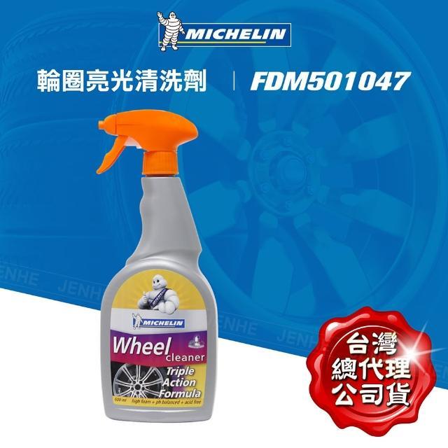【Michelin 米其林】輪圈亮光清洗劑(英國原裝 600ml)