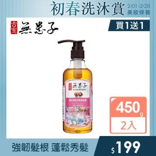 【古寶無患子】櫻花蓬鬆洗髮精華露450g(買一送一)