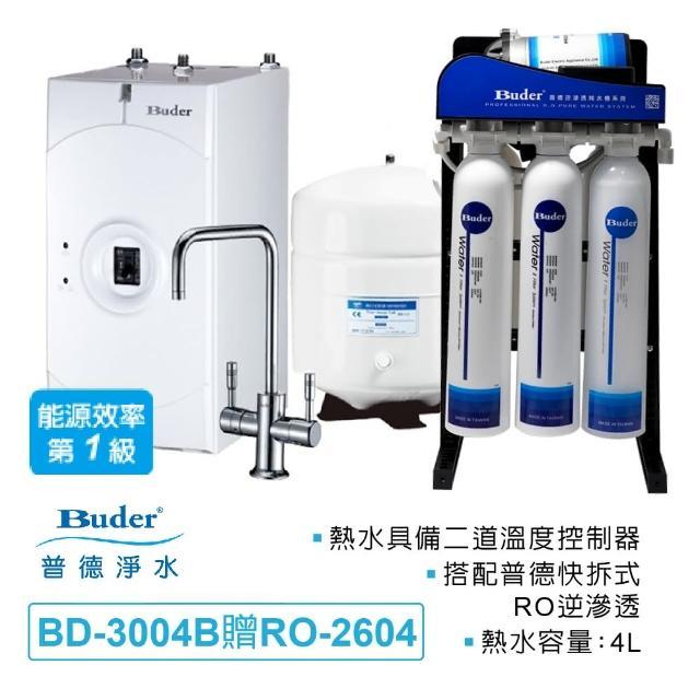 【Buder 普德】BD-3004B 廚下型加熱器(贈RO-2604五道RO逆滲透純水機)