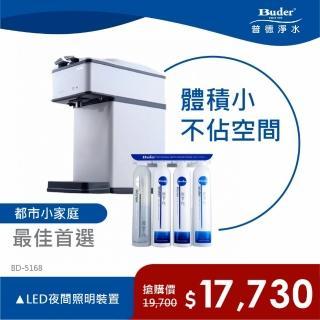 【普德Buder】BD-5168 冷熱自動補水按押式  桌上型飲水機(免費到府安裝)