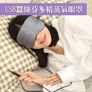 【WIDE VIEW】USB蠶絲芬多精蒸氣眼罩(FRYZ-Z-C)