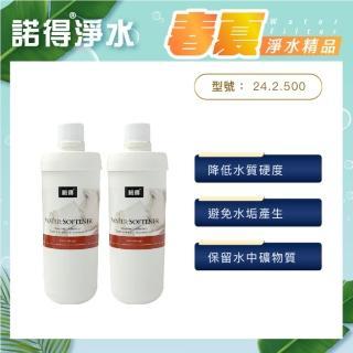 【諾得淨水】軟水離子交換樹脂濾心24.2.600(2入)