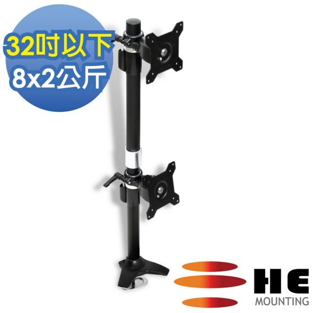 【HE Mountor】32吋以下LED/LCD上下雙螢幕穿桌型支架(H012Ti)