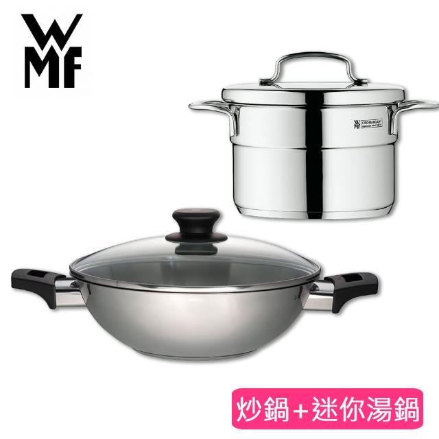 【WMF】PARTY炒鍋 28cm+14cm迷你湯鍋1.3L