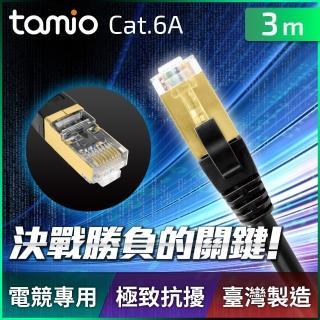 【TAMIO】Cat.6A Plus 高屏蔽超高速傳輸專用線(3M)