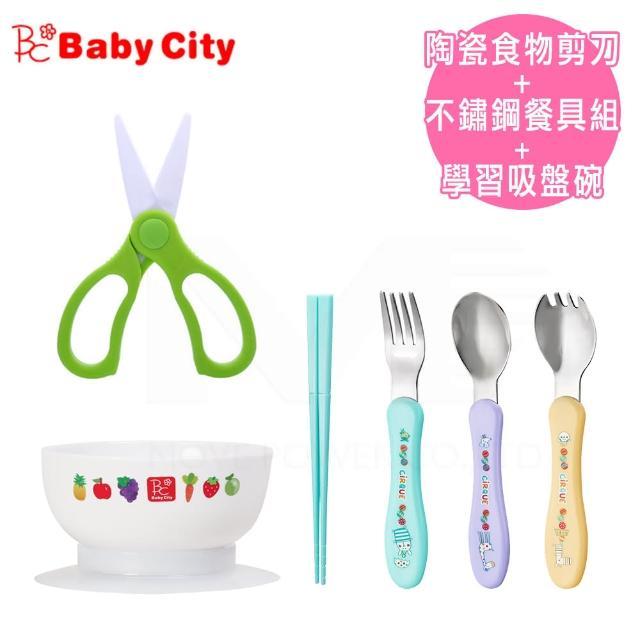 【Baby City 娃娃城】兒童學習餐具組(寶寶幼兒餐具學習食物剪刀學習碗湯匙筷子組練習餐具)
