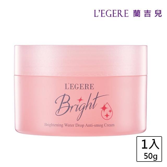 【LEGERE 蘭吉兒】光透白水感防護素顏霜(50g)