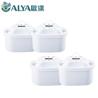 【ALYA 歐漾】活性碳及無鈉離子樹脂濾芯4入組 PI-02/PI-06濾水壺適用