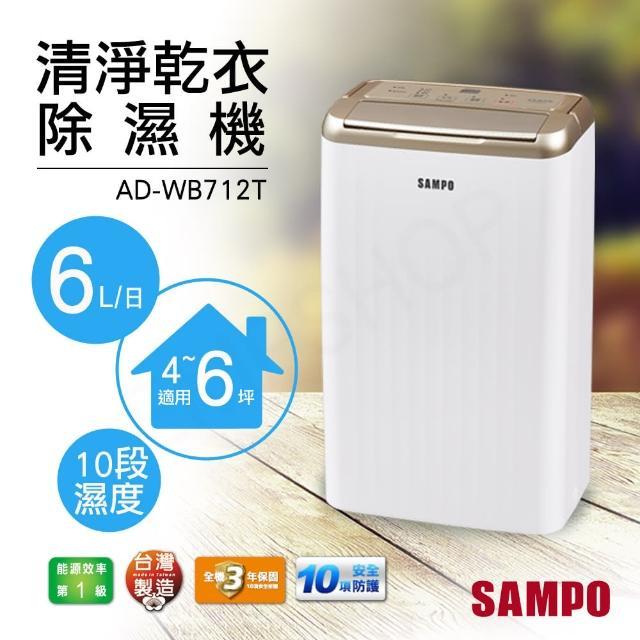 【SAMPO 聲寶】6L空氣清淨乾衣除濕機(AD-WB712T)