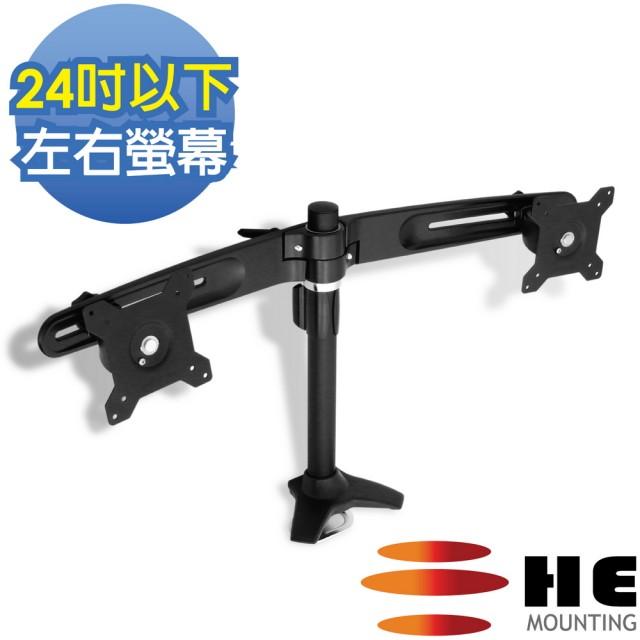 【HE Mountor】HE 15~24吋LED/LCD左右雙螢幕插孔型支架(H742Ti)
