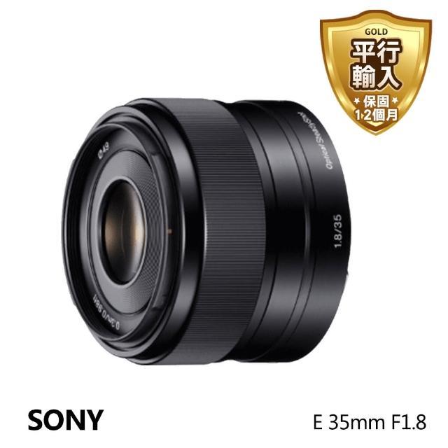 【SONY 索尼】E 35mm F1.8 大光圈人像鏡頭(平行輸入)