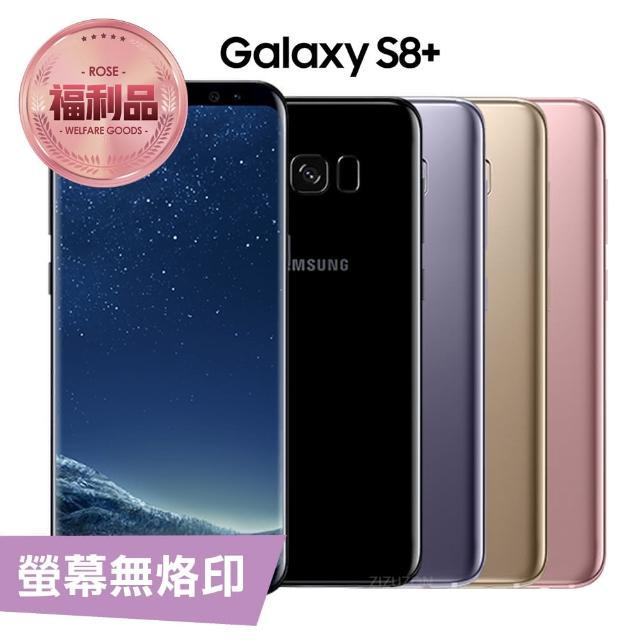 【SAMSUNG 三星】福利品 Galaxy S8+ 6.2吋雙卡智慧手機(4G/64G)