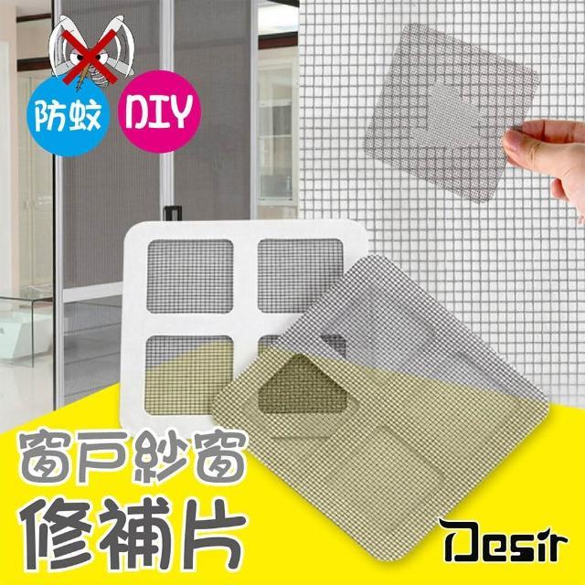 【Desir】窗戶紗窗防蚊修補片 12片(3片/包)