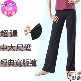 【MacPoly 涼感系列-超值兩件組】台灣製造 -超舒適寬板長褲/瑜珈褲(黑色  S-2XL)