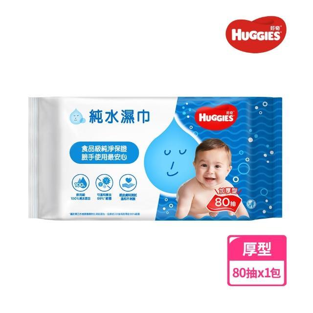 【好奇】純水嬰兒濕巾厚型 80抽/包