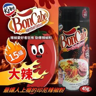 【BonCabe】辣椒粉 15級大辣(45g)