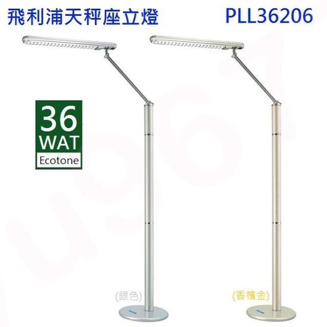 【Philips 飛利浦】天秤座立燈 PLL36206(PLL36206)