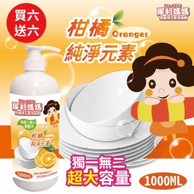 【犀利媽媽】冷壓天然柑橘油碗盤廚房洗潔精(超值優惠組買6送6)
