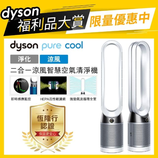 【dyson 限量福利品】Pure Cool TP04 智慧空氣清淨機/風扇 福利品(時尚白 限量福利品)