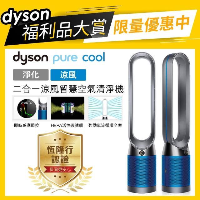 【dyson 限量福利品】dyson Pure Cool TP04 智慧空氣清淨機/風扇(鐵藍色)