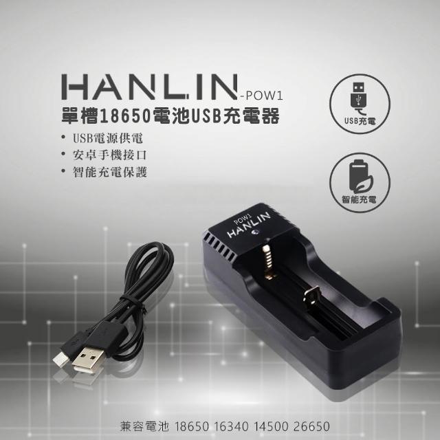 【HANLIN】POW1(單槽18650電USB池充電器)