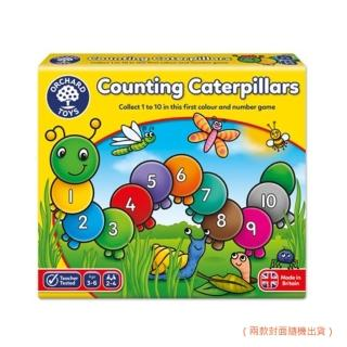 【Orchard Toys】幼兒桌遊-數字毛毛蟲(Counting Caterpillars Game)
