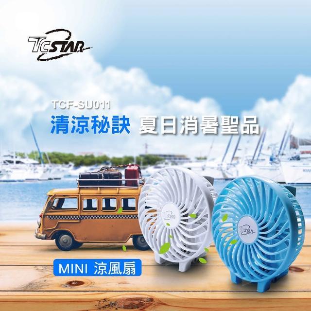 【T.C.STAR】摺疊手持二段風速mimi涼風扇/二色(TCF-SU011)